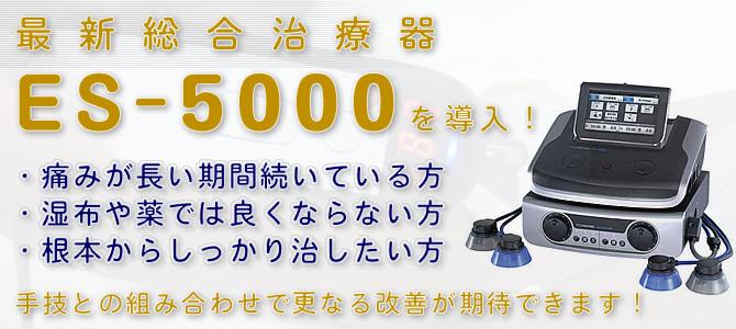 最新総合治療器 ES5000を導入!
