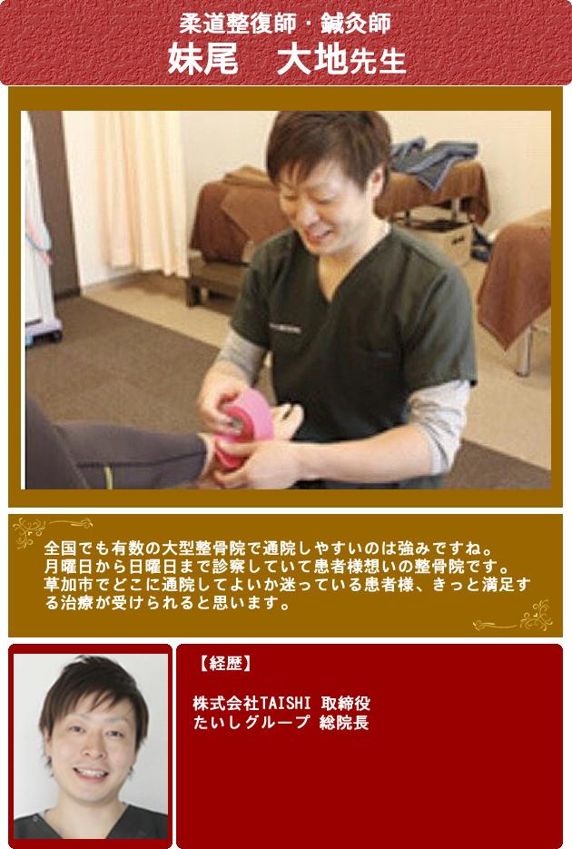 柔道整復師 鍼灸師 妹尾大地 たいしグループ