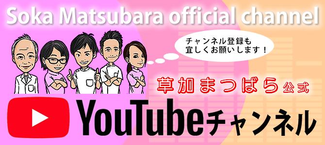草加まつばら整骨院 オフィシャルYouTubeチャンネル