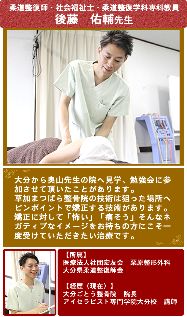柔道整復師 後藤佑輔
